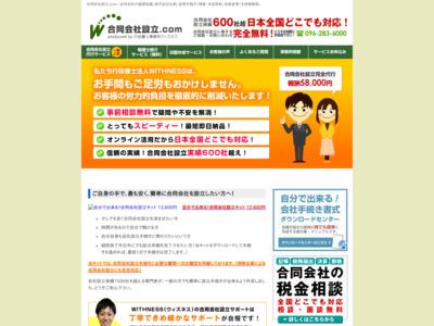 http://www.goudou-kaisha.com