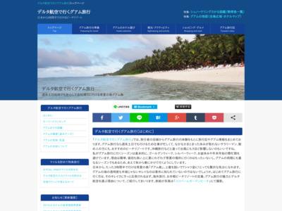 デルタ航空で行くグアム旅行|グアム旅行記と旅行の準備便利情報