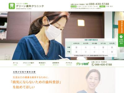 山手グリーン歯科医院(総社市)
