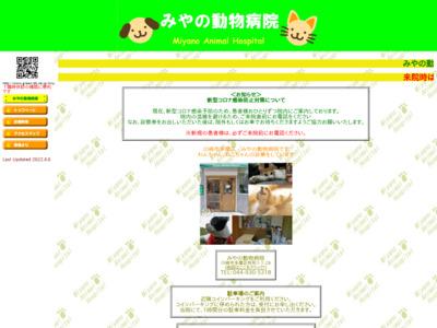 みやの動物病院(川崎市多摩区)