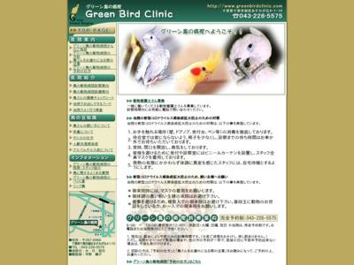 グリーン鳥の動物病院(千葉市緑区)