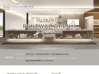 ぐみょう今井歯科医院(東金市)