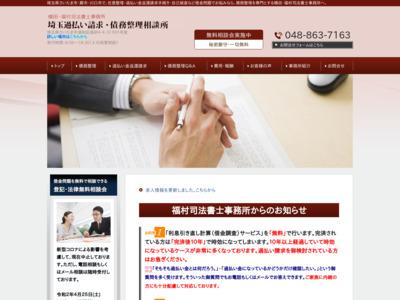 http://www.h-fukumura-office.jp/