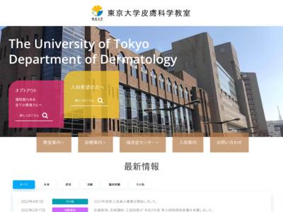 東京大学医学系研究科・医学部皮膚科学