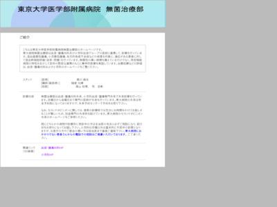 東京大学医学部附属病院無菌治療部
