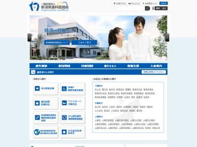 新潟県歯科医師会