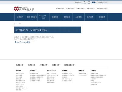 http://www.hachinohe-u.ac.jp/tandai/yoho/index.html