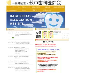萩市歯科医師会