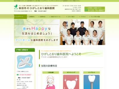 ひがしとおり歯科医院(秋田市)