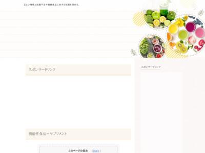 サプリメント機能性食品ガイド
