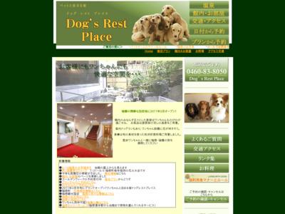 Dog's Rest Place