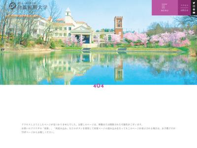 http://www.hakuho.ac.jp/index.html