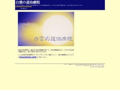 白雲の道治療院(松戸市)
