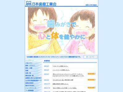 日本歯磨工業会