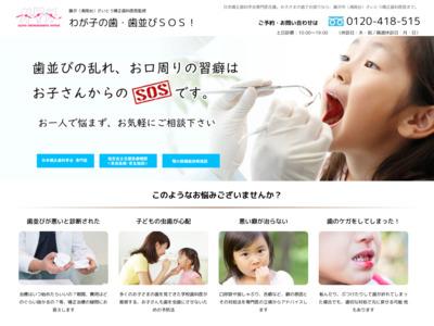 子供 矯正歯科