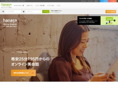 http://www.hanaso.jp/