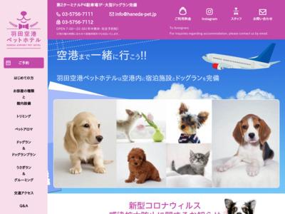 羽田空港ペットホテル