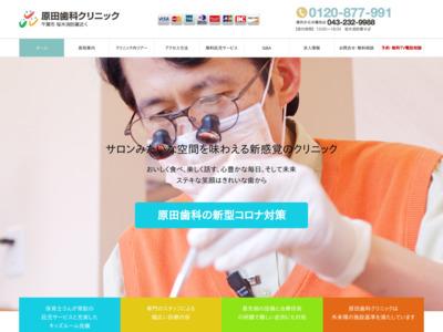 ピュアスマイル原田歯科クリニック