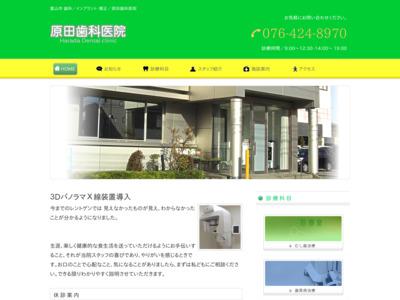 原田歯科医院(富山市)
