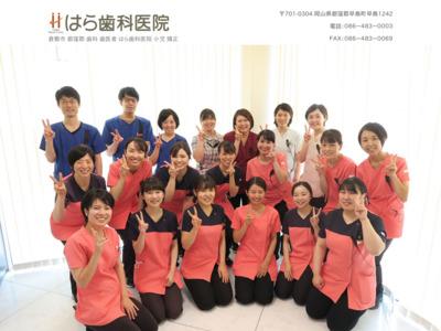 はら歯科医院(岡山市)
