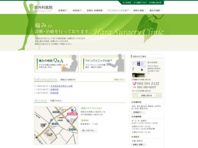 原外科医院(大野城市)