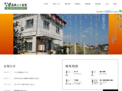 東洋医療研究所(成田市)