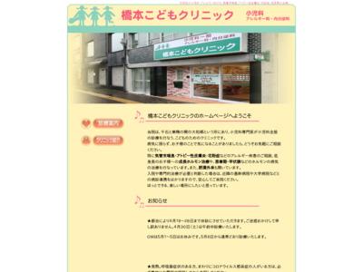 橋本こどもクリニック(文京区)
