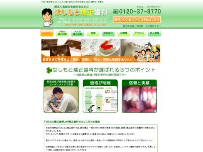 大阪市/低価格 小児矯正/成人矯正/歯列矯正 はしもと矯正歯科