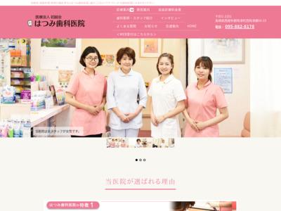 はつみ歯科医院(時津町)