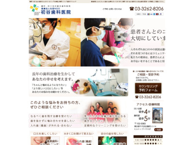 初谷歯科医院