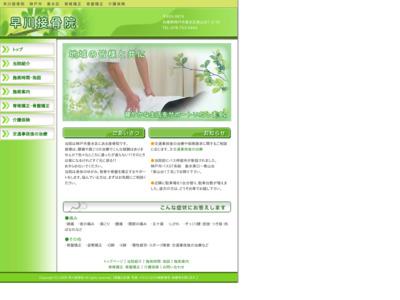早川接骨院(神戸市垂水区)