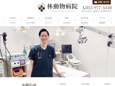 林動物病院(三島市)