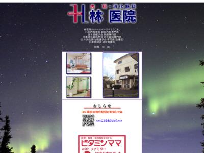 林医院(横浜市都筑区)