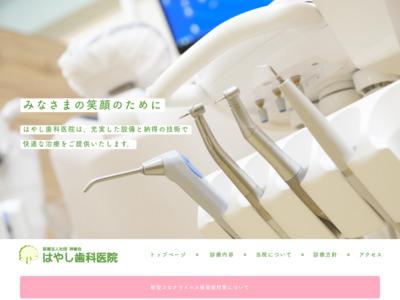 はやし歯科医院(神戸町)