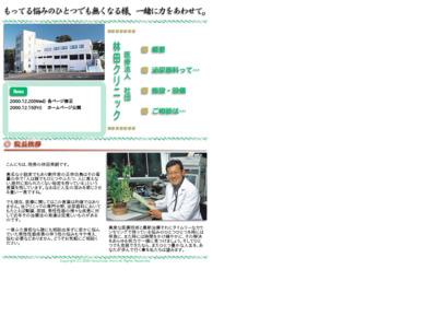 林田クリニック(下関市)