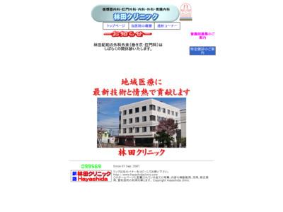 林田クリニック