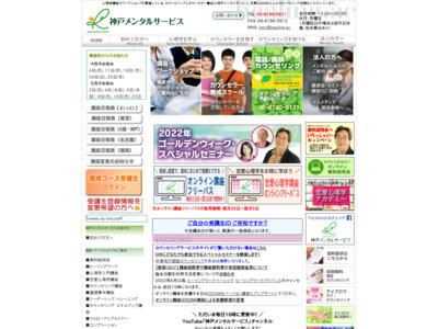 神戸メンタルサービス