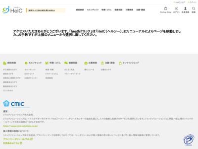 healthクリック - 夏バテ ライブラリ