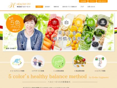 杉本恵子の食と健康づくり