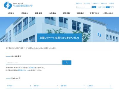 http://www.heisei-iryou.ac.jp/hcomt/course/orthoptics.html