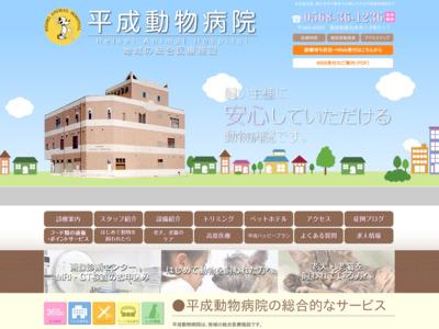 平成動物病院(春日井市)