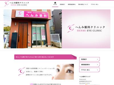 へんみ眼科クリニック(香芝市)