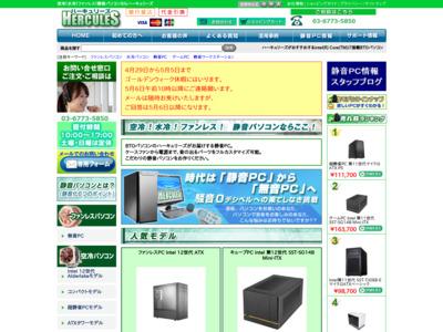 激安パソコン販売