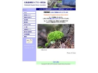 北海道病院ライブラリー研究会