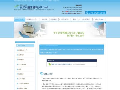 ひだか矯正歯科クリニック(神戸市西区)