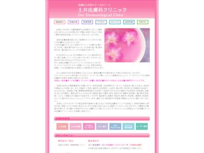 土井皮膚科クリニック(成田市)