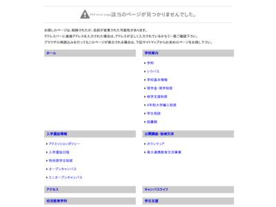 http://www.higashikyusyu.ac.jp/faculguide/index.html