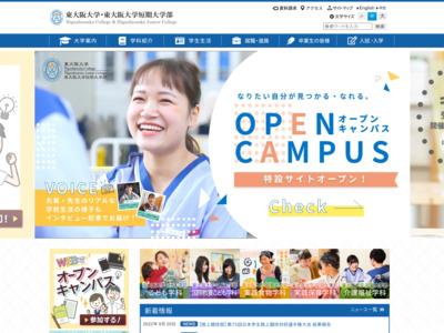 http://www.higashiosaka.ac.jp/junior/faculty03.html
