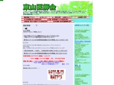 東山医師会の医療機関情報