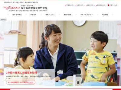 http://www.hijiri.ac.jp/info-hoiku.html